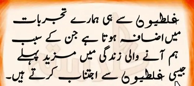 Urdu Wise Thoughts Wallpapers for Facebook Download | The College Study