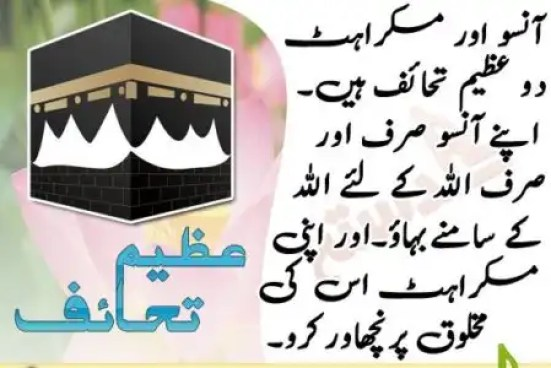 urdu sad aansoo poetry,ansoo poetry with images,ansoo lake pictures,ansoo wallpaper,ansoo pictures,ansoo quotes in urdu,ansoo poetry facebook