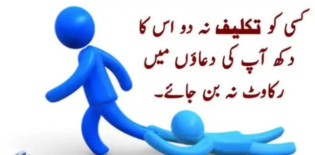 affliction urdu meanings, kbhi kisi ko aesi takleef mat dena jo usko zindgi bhar dard, urdu takleef sms, latest takleef sms collection, takleef meaning (English), takleef meaning in urdu