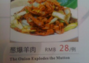 The Onion Explodes the Mutton and Other Fine Chinese Dishes
