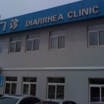 The Diarrhea Clinic and Why I Think It's Funny