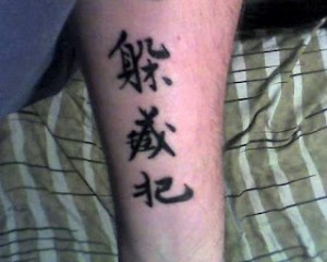 You May Not Actually Be Cool: Please Read This Before You Get a Chinese Tattoo