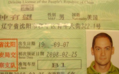 How to Get Your Driver's License in China Step 2: Hoop Jumping Made Easy