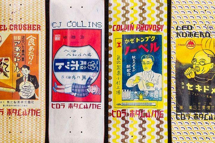 Nihon Series By Toy Machine 5