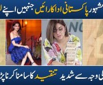Pakistani Actresses Criticized