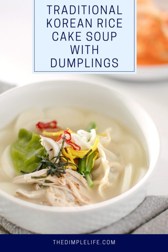 Authentic traditional Korean Rice Cake Soup with Vegetable Dumplings | The Dimple Life | #thedimplelife #recipes #healthyeating #koreanfood #koreanrecipes