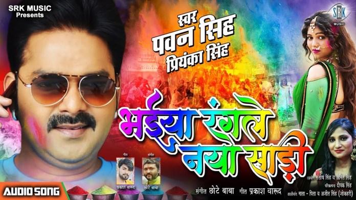 Bhaiya Rangle Naya Saari Lyrics