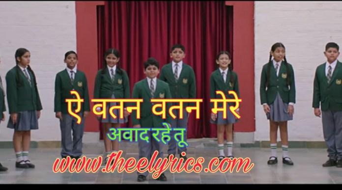 ऐ वतन Ae Watan Lyrics – Raazi   Arijit Singh
