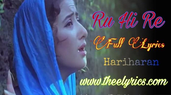 तू ही रे Tu hi re Lyrics in Hindi – Bombay | Hariharan, Kavita Krishnamurthy