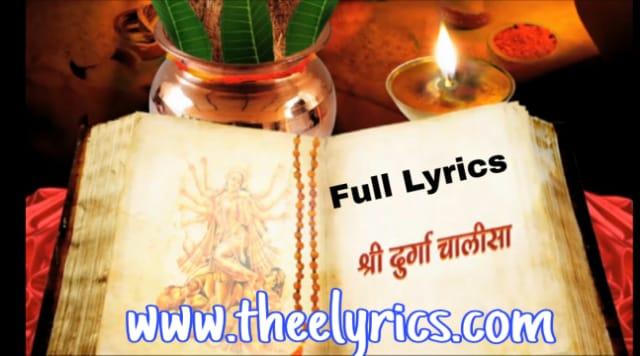 श्री दुर्गा चालीसा - Durga Chalisa Lyrics In Hindi - Anuradha Paudwal