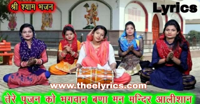 Tere Pujan Ko Bhagwan Bana Man Mandir Aalishan Lyrics - Hryanvi Lyrics