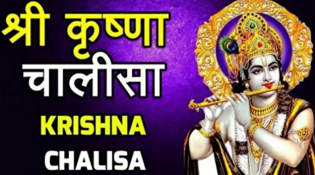 krishna chalisa krishna chalisa in Hnidi Download pdf, Image, Song, aarti
