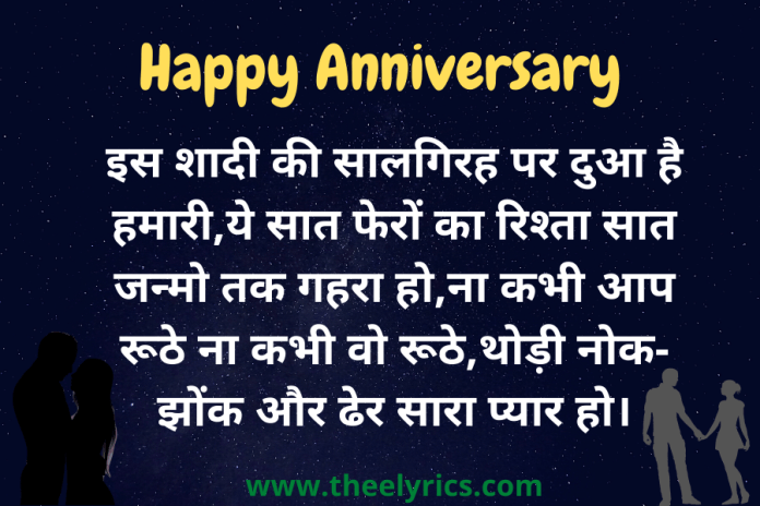 Marriage Anniversary Wishes in Hindi 2021   Best Anniversary Quotes In Hindi