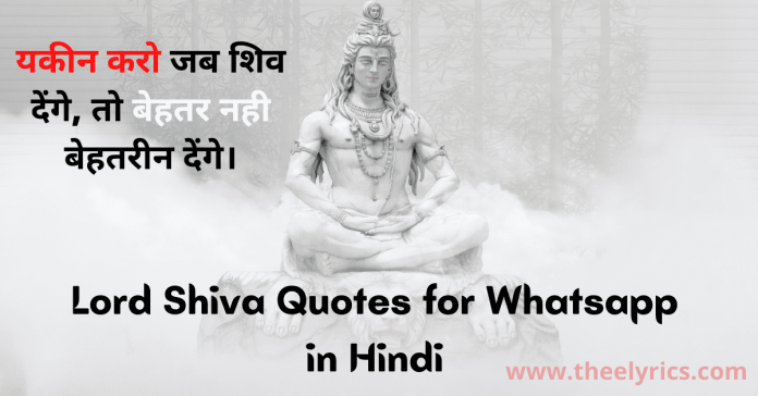 Lord Shiva Quotes for Whatsapp in Hindi