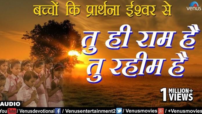 Tu Hi Ram Hai Tu Rahim Hai Lyrics in Hindi