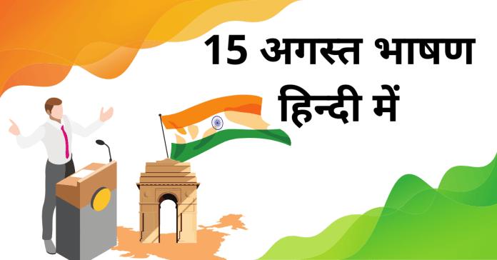 15 August Speech in Hindi 2021