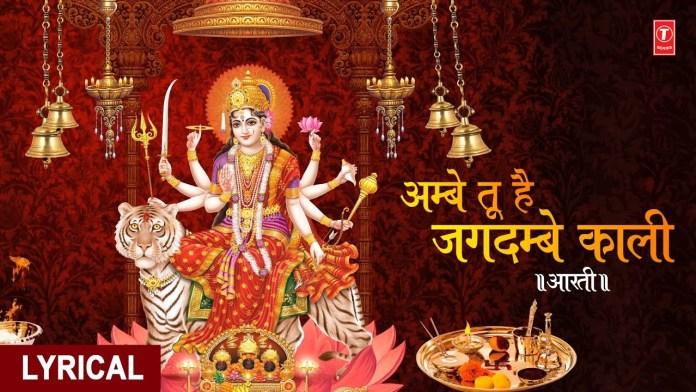 ambe tu hai jagdambe kali aarti lyrics in hindi pdf