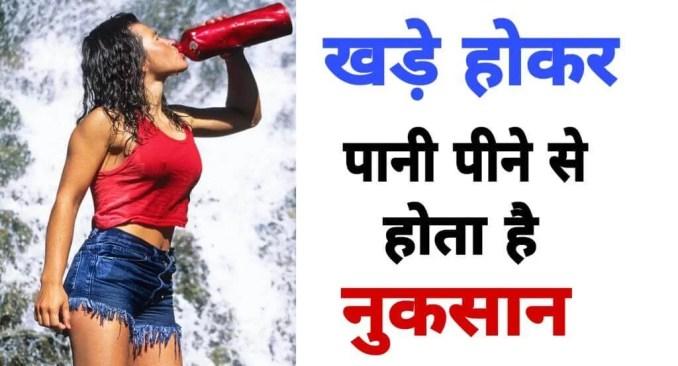 खड़े हो कर पानी क्यूँ नहीं पीना चाहिए?   इससे शरीर पर क्या अशर पड़ता है?