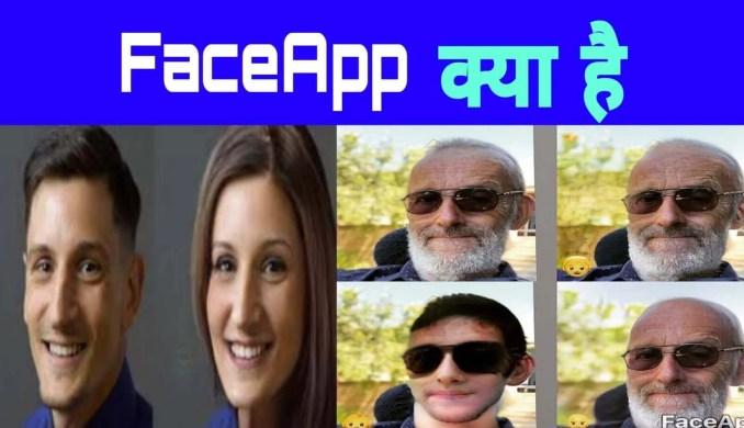 FaceApp क्या है, क्या आप भी इस्तमाल करते हो FaceApp ?