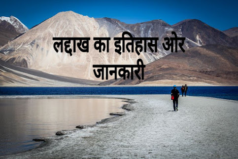 Amazing and Interesting Facts about Ladakh in Hindi