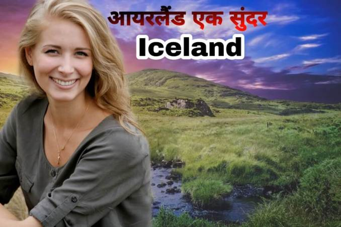 Amazing and interesting facts about Ireland in Hindi