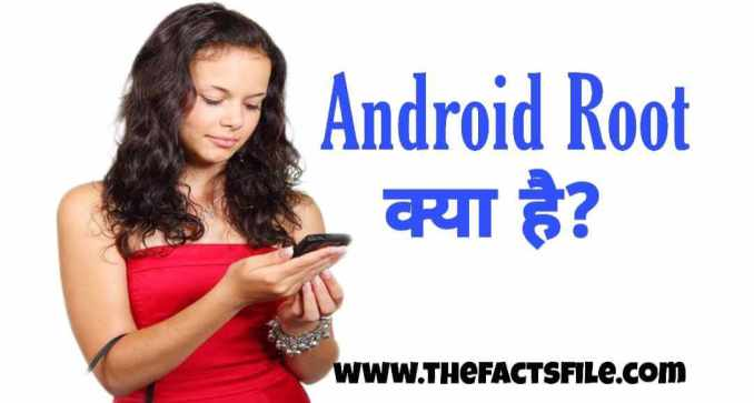 Android रूट क्या है? मोबाइल रूट के बारे में जानकारी, फायदे और नुकसान - What is Android Root in Hindi?