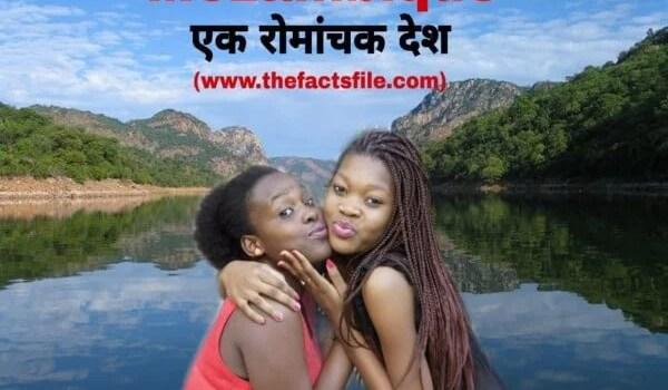 Mozambique Country Facts in Hindi - मोज़ाम्बीक देश से जुड़े रोचक तथ्य