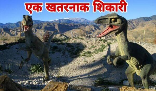 Facts about Velociraptors in Hindi