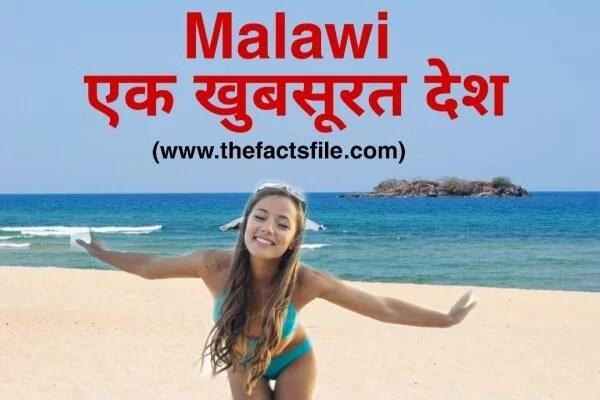 Malawi Country Facts in Hindi - मलावी देश का इतिहास और जानकारी