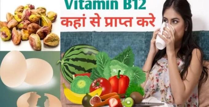 Source of Vitamin B12 in Hindi - Vitamin B12 की कमी से क्या होता है?