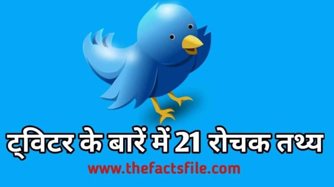Twitter के बारे में 21 मजेदार तथ्य