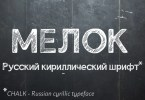 Chalk Cyrillic Freehand [1 Font] | The Fonts Master