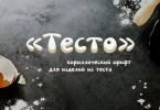 Testo [1 Font] | The Fonts Master