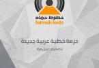 Ara Hamah [11 Fonts]   The Fonts Master