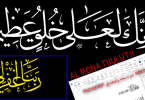 Almona Thuluth [1 Font] | The Fonts Master