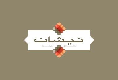 Nishan [4 Fonts]   The Fonts Master