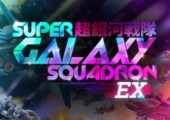 Buddha's Indie Showcase: Super Galaxy Squadron EX