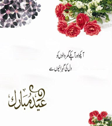 Eid Cards 2013 (k1)