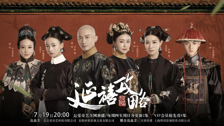 "Story of Yanxi Palace 1x02 ""EP02"""