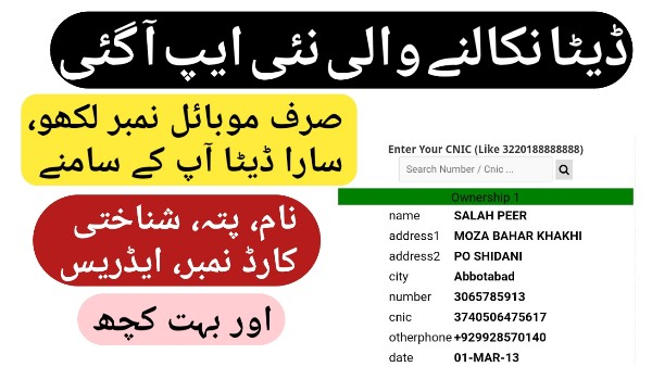 Mobile Number Details with Name and Address in Pakistan