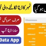 Mobile Number Details 2020 with Name and Address in Pakistan