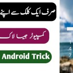 PC Lock Screen on Android Device – Pattern Lock – The Gondal Apk