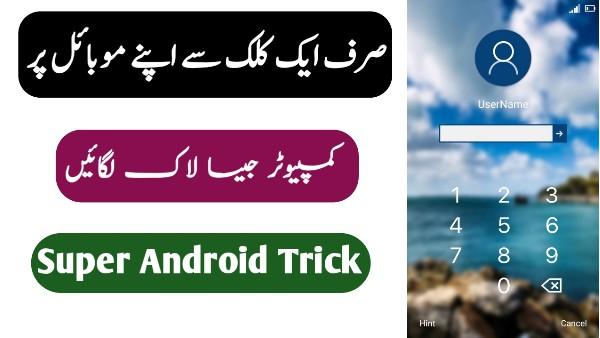 PC Lock Screen on Android Device - Pattern Lock - The Gondal Apk