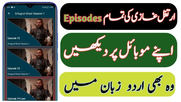 Ertugrul Ghazi in Urdu - Watch Ertugrul Ghazi All Season in Urdu - The Gondal Apk