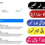 Sim Information System By Mobile Number – Pak Sim Data App Download