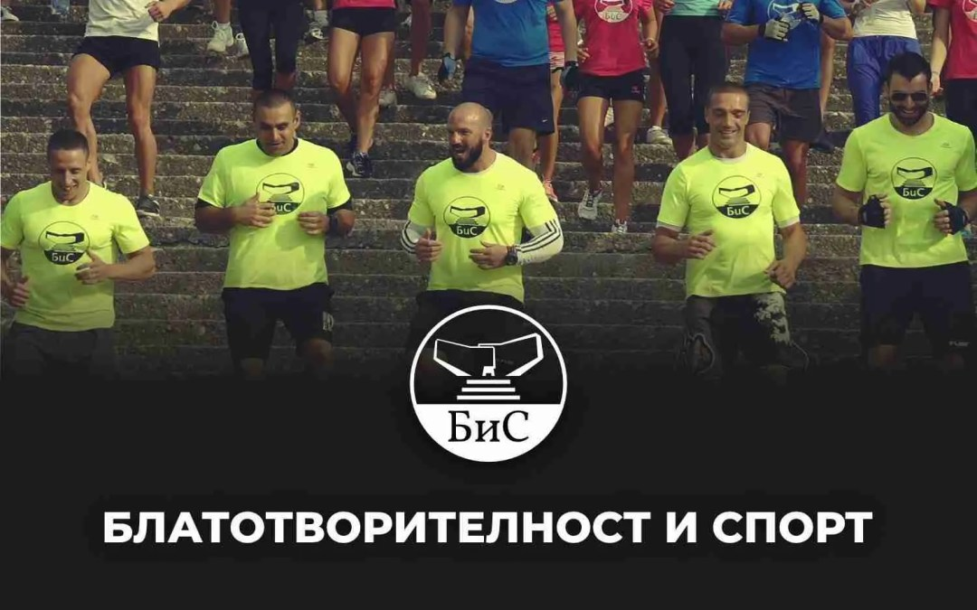 БИС/BIS — Charity and Sports