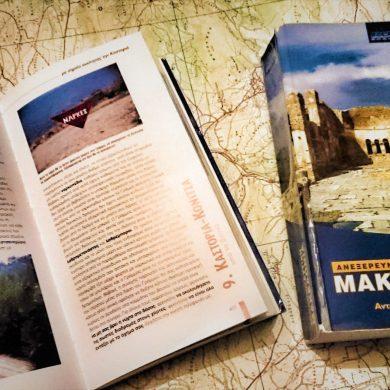 Γράμμος, Μακεδονία, Ληνοτόπι, Γράμμοστα, Καστοριά, Φράγκος Κατελάνος, Φλώρινα, Αλιάκμονας, Άγιος Ζαχαρίας