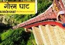 Goram Ghat (Rajsamand)