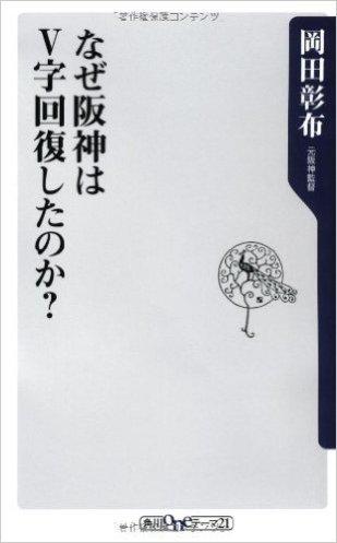 OkadaTigersVictoryBook