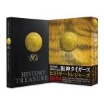 historytreasuresA